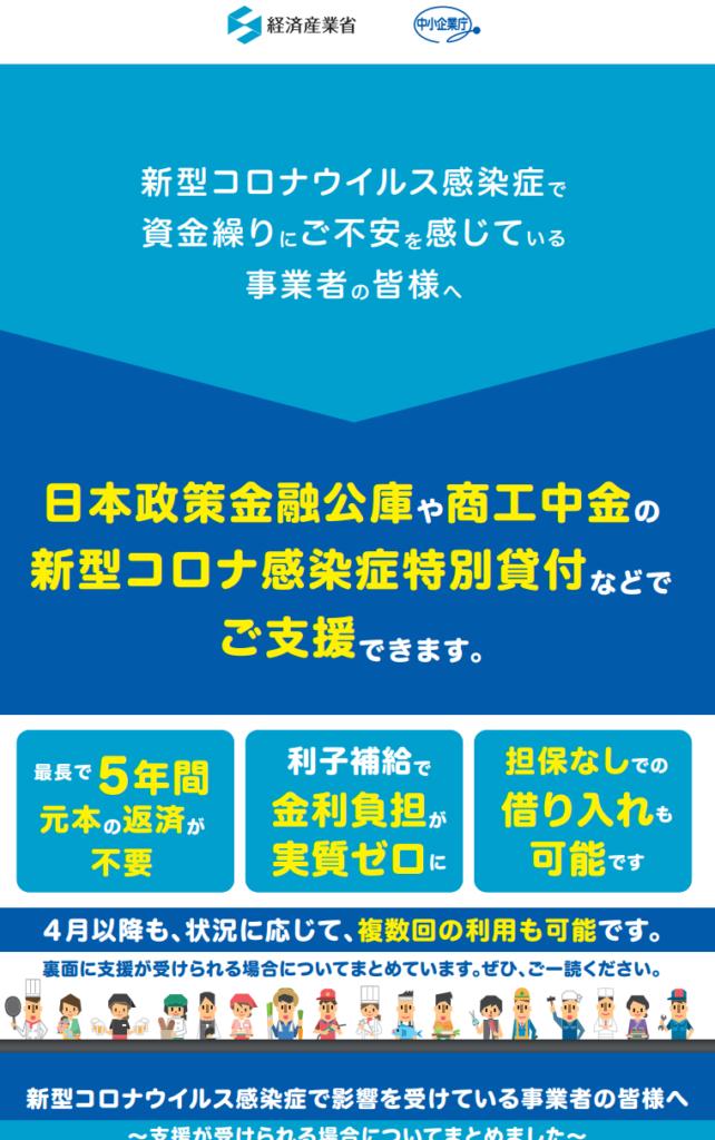金融 と 公庫 貸付 は 特別 日本 政策 日本政策金融公庫の特別貸付とは?